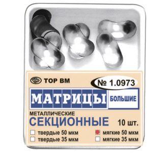 Матрицы ТОР ВМ 1.0973 т35 10шт