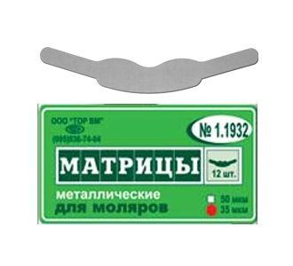 Матрицы металлические для моляров форма 2, 50мкм, 12шт