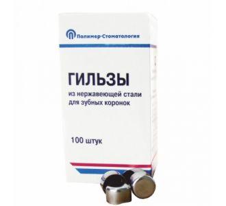 Гильзы для зубных коронок №7, 100шт