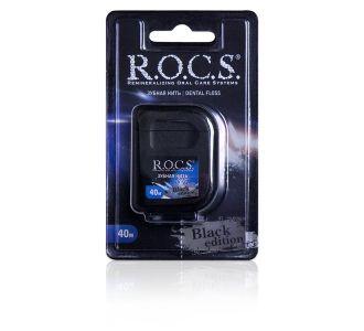 Зубная нить ROCS Black Edition 40м